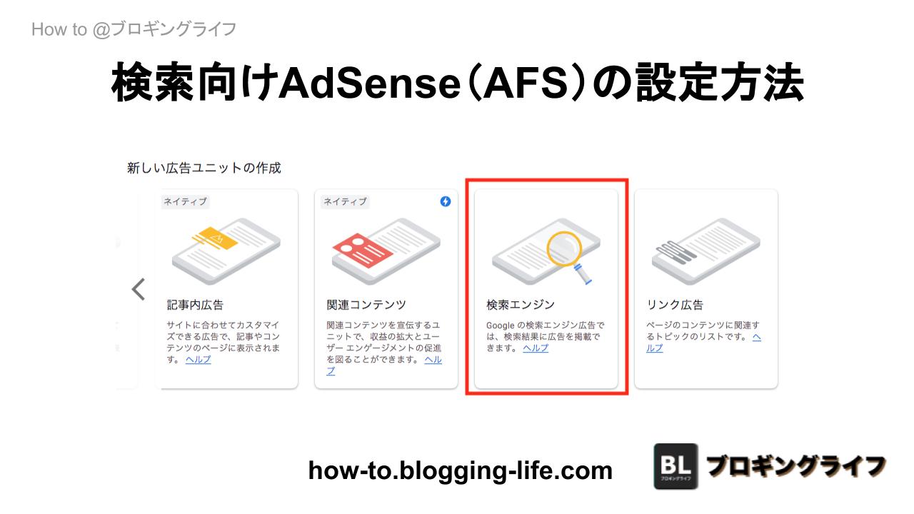 検索向けAdSenseの設定方法