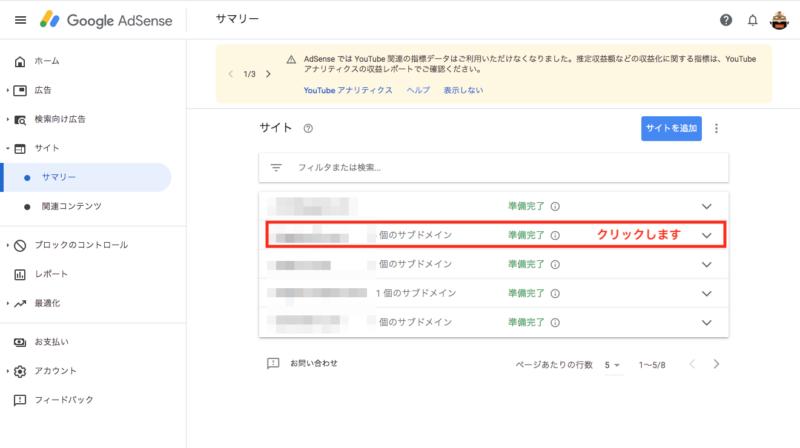 AdSenseのサイトリスト表示例