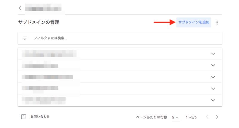 サブドメインの管理ページ右のサブドメインを追加をクリックします