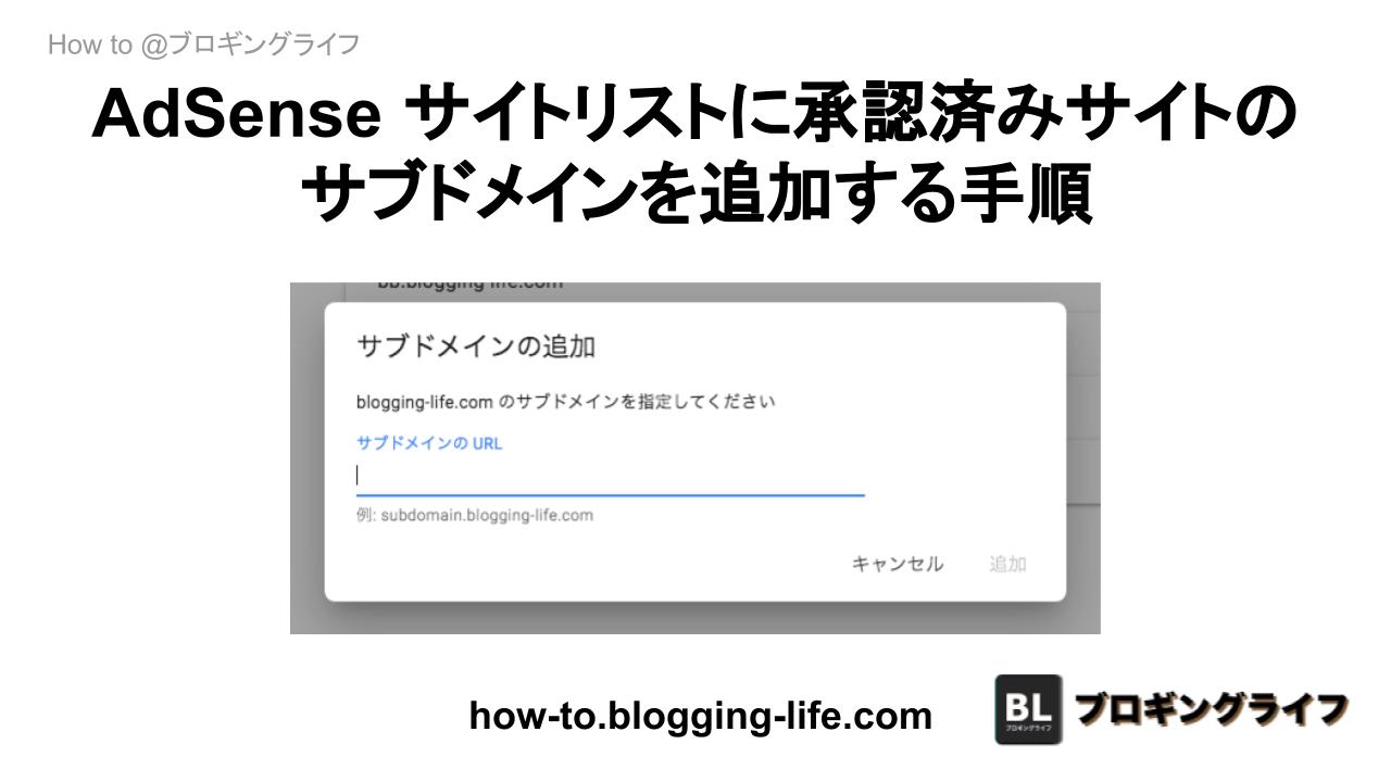 AdSense サイトリストに承認済みサイトのサブドメインを追加する手順
