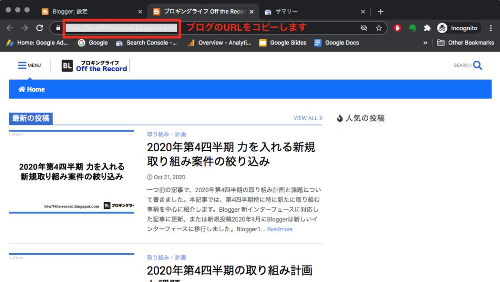 Blogger ブログを表示し、ブラウザーのアドレスバーのURL(ドメイン)を選択してコピーします