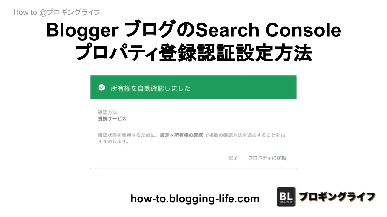 Blogger ブログのSearch Console プロパティ登録認証設定方法
