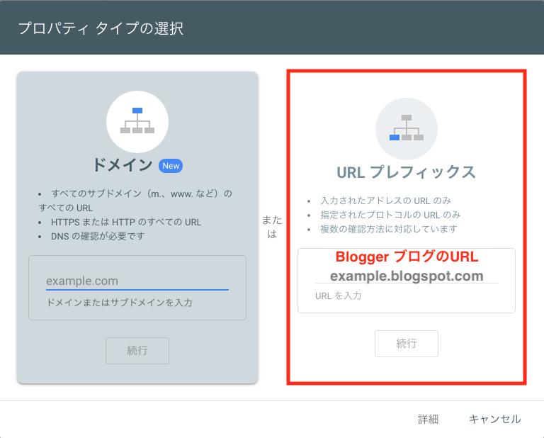 Search ConsoleのURLプレフィックスにコピーしたBlogger ブログのURLを貼り付ける、または入力する