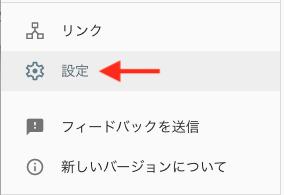 Search Consoleのメニュー項目の「設定」をクリックします