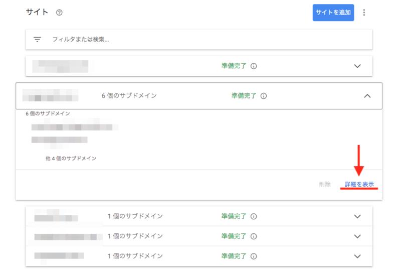 サイトの詳細リストを開いて、「詳細を表示」を選択します。
