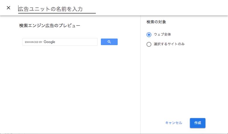 AdSense for Search 広告ユニットの作成ページ