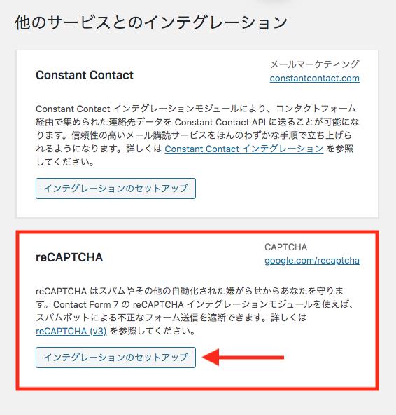 Contact Form 7 他のサービスとのインテグレーション 設定選択ページ