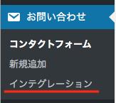WordPress管理画面、Contact Form 7設定メニュー