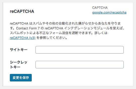 Contact Form 7 reCAPTCHA インテグレーションの設定