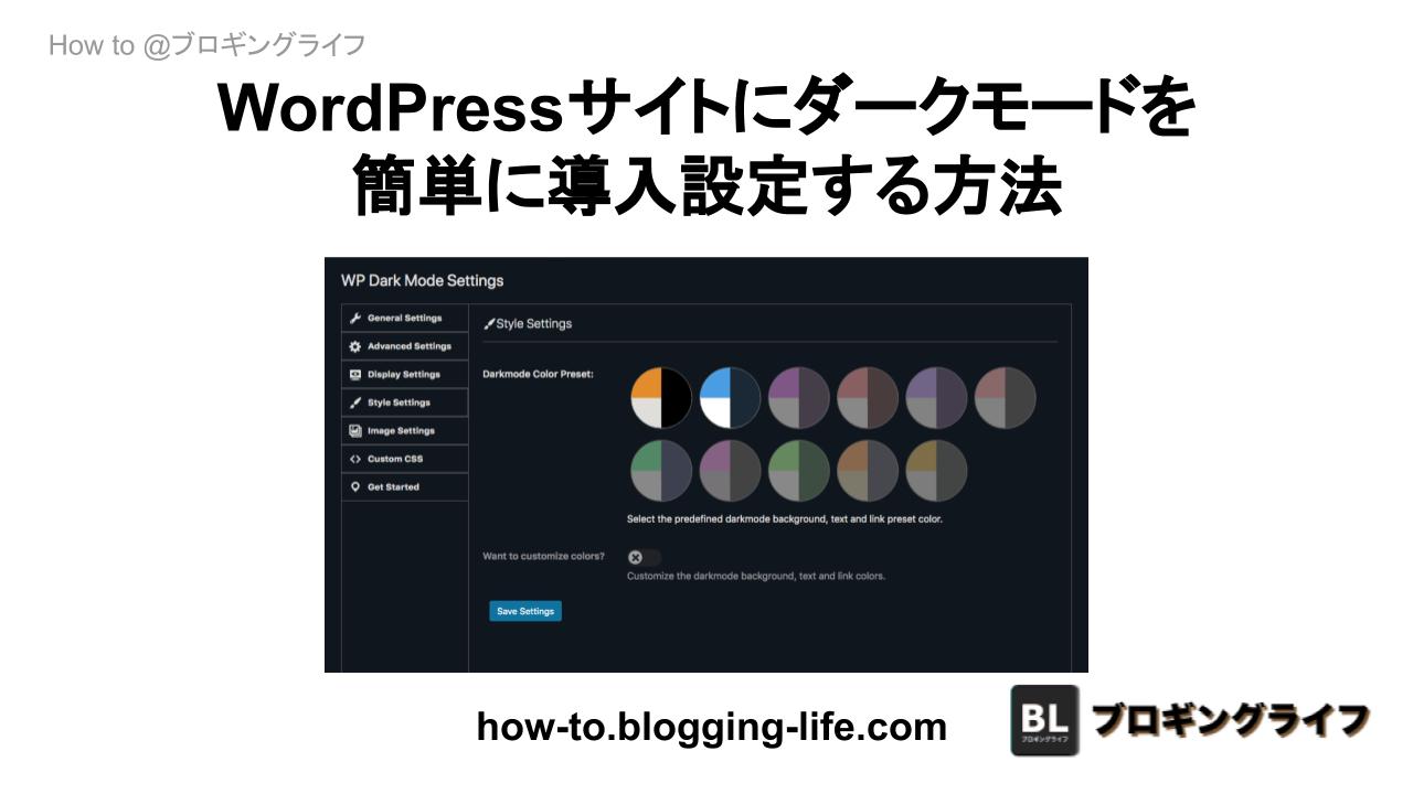 WordPress サイトにダークモードを導入設定する方法