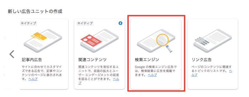 AdSense広告ユニット作成時に表示される選択肢に「検索エンジン」が追加になりました。