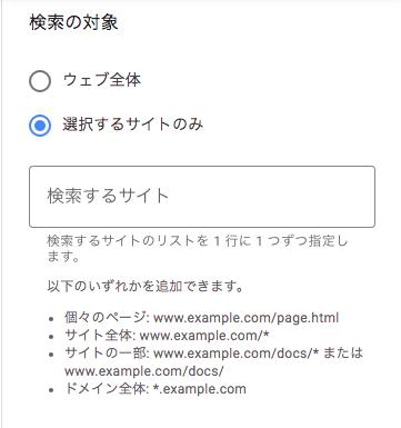 選択するサイトのみを選んだ際に表示される入力欄とガイダンス