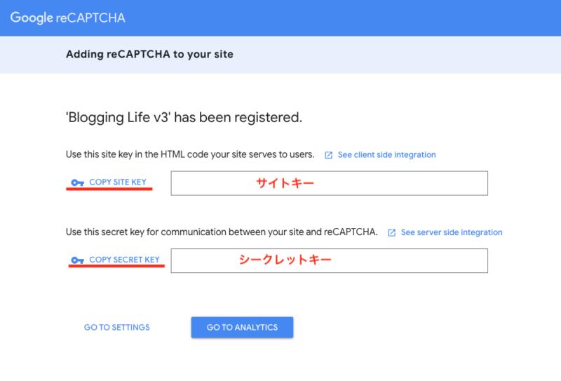reCAPTCHAに登録したサイトのシークレットキーとサイトキー